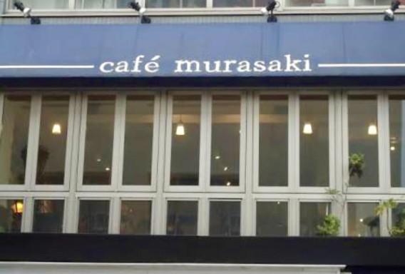 カフェムラサキ