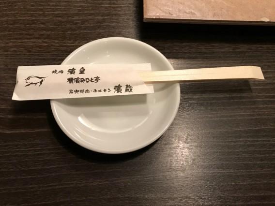 濱蔵(はまぞう)